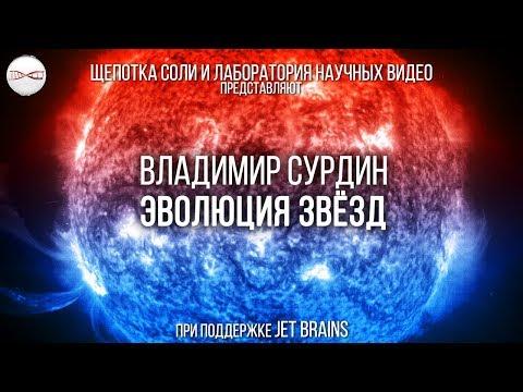 Владимир Сурдин. Эволюция