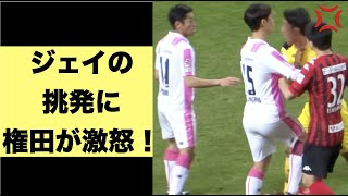 ジェイの「2-0」ジェスチャーによる挑発で激高する権田 修一
