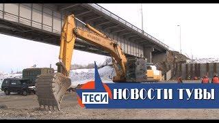 НОВОСТИ ТУВЫ Коммунальный мост 01 03 2018