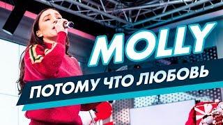 MOLLY - Потому что любовь на Радио ENERGY