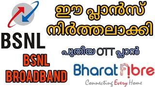Bharat Fibre Plans discontinued   BSNL Broadband Plans 2021   New changes   Kerala BSNL Broadband