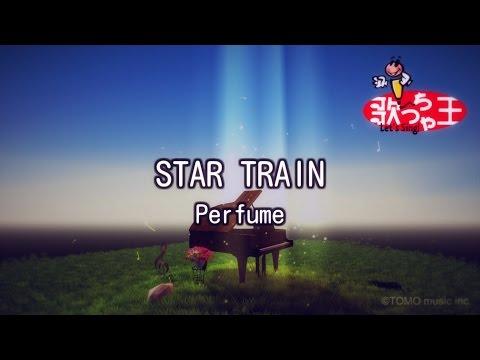 【カラオケ】STAR TRAIN/Perfume