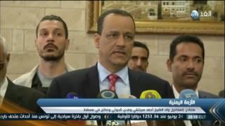 تقرير| وزير الخارجية العماني يستقبل المبعوث الأممي الي اليمن