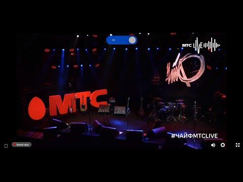 Концерт группы Чайф прошёл онлайн на сайте МТС Live Intertainment