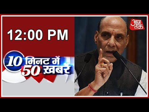 Measures Have Been Taken To Deport Illegal Rohingyas: Rajnath Singh | 10 Minute 50 Khabrein