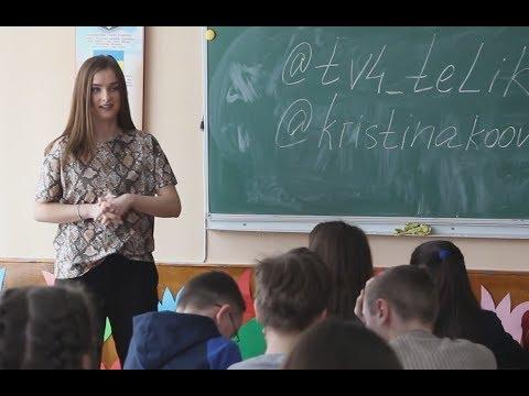 TV-4: У 14 школі нашого міста увесь тиждень проводять уроки із успішними та відомими тернополянами
