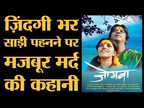 ये फिल्म विचलित भी करती है और हिम्मत भी देती है   Jogwa   Marathi Movie