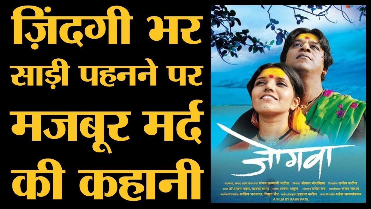 jogwa marathi movie actress name
