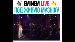 EMINEM(LIVE)/EMINEM ПОД ЖИВУЮ МУЗЫКУ