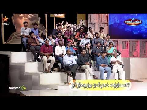 Neeya Naana Promo 12-08-2018 Vijay TV Show Online