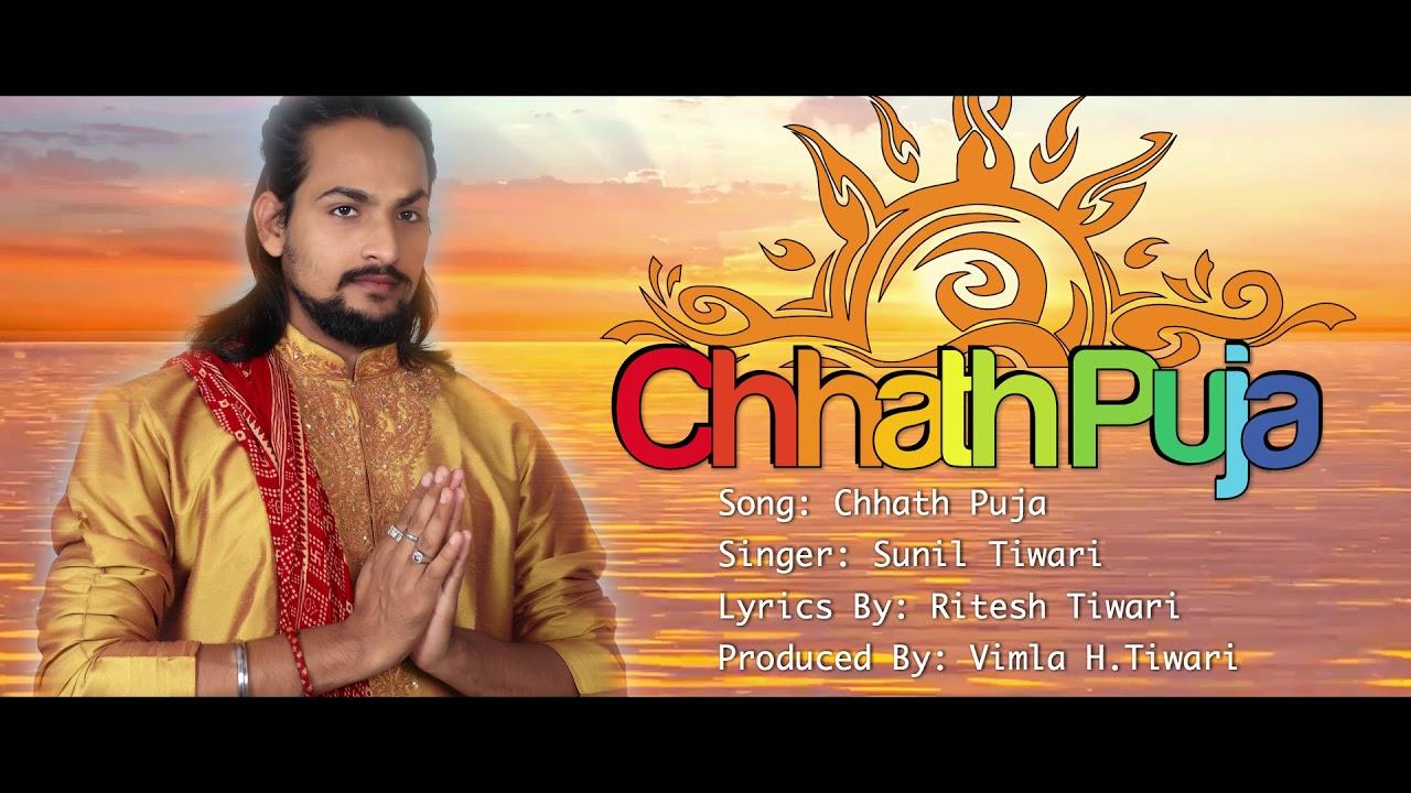 Chhath Puja Song 2018 | Chhath Puja-छठ पूजा | Sunil Tiwari | Shweta Pande | Ritesh Tiwari