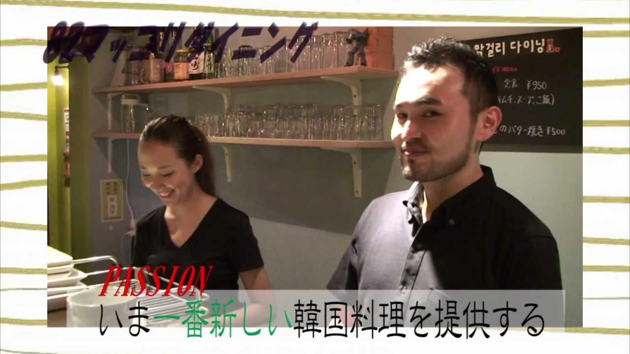 プロが教える料理のコツ 『東京美食』~韓国料理篇