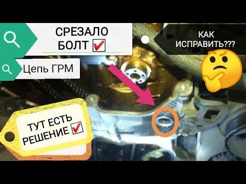 Шевроле каптива ремонт привода грм