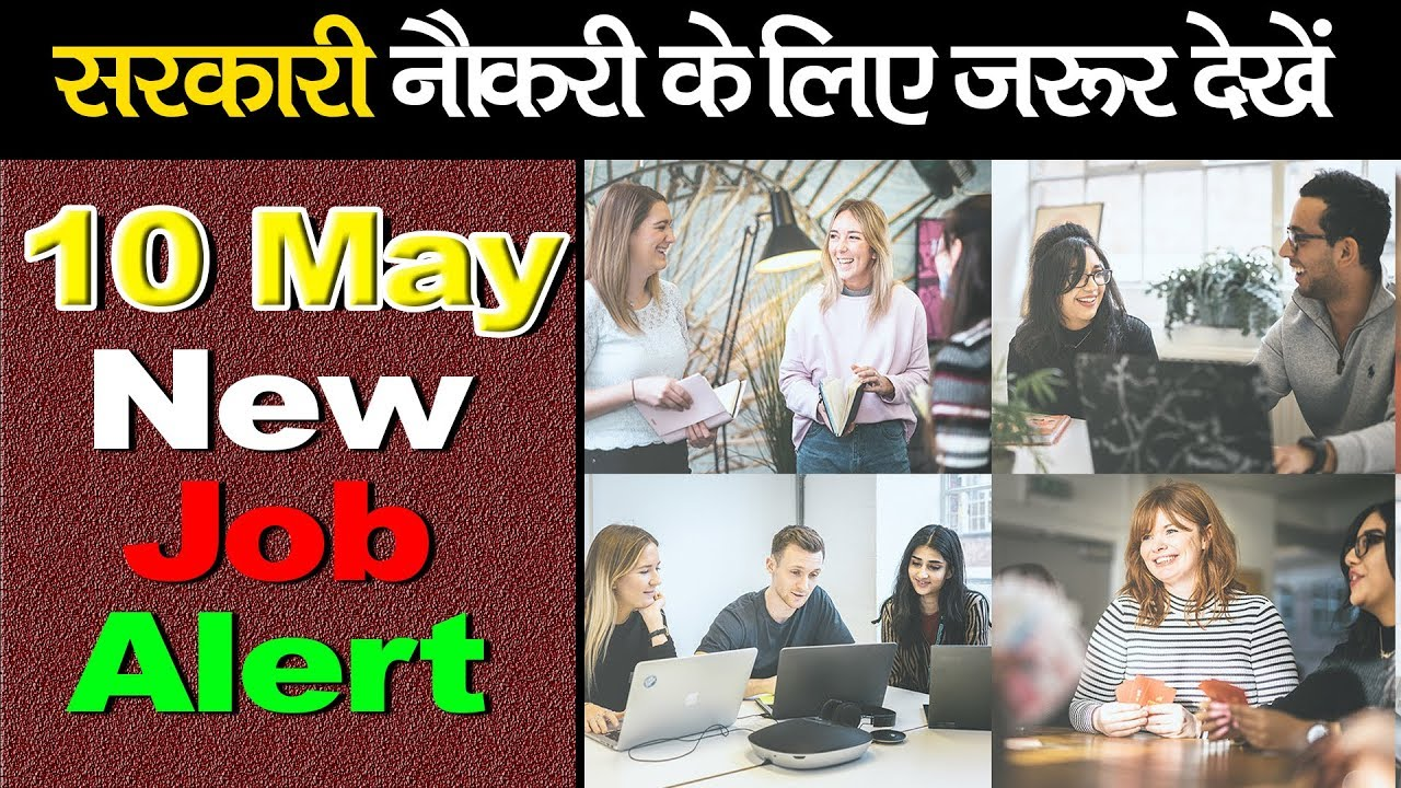 10 May सरकारी नौकरी की ताजा अपडेट    Govt Jobs Vacancy News   Job Alert  