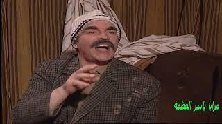مرايا ياسر العظمة - زرتونا و شرفتونا - اقوى حلقات مرايا