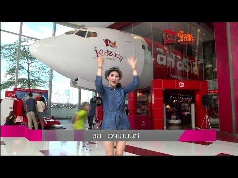 รอบเมืองไทย วาไรตี้ : พาเที่ยว KidZania Bangkok