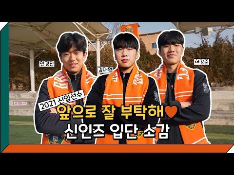 2021 신입선수 오피셜 영상 - 김대원&안경찬&허강준