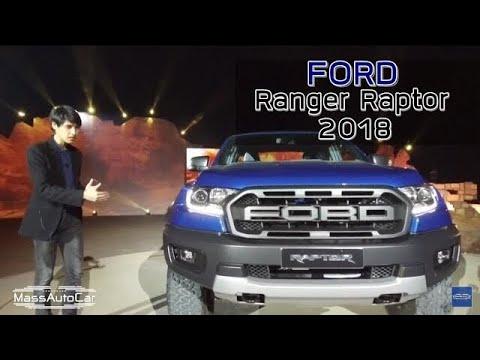 Ford Ranger Raptor 2018 พาชมในงานเปิดตัว