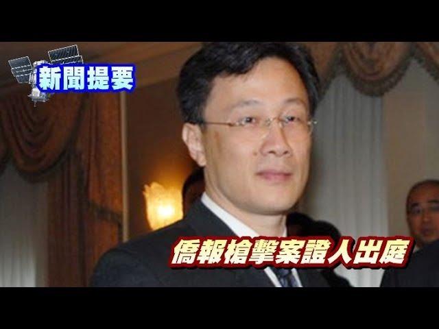 華語晚間新聞061719