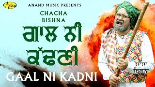 CHACHA BISHNA l GAL NI KADNI l LATEST PUNJABI COMEDY VIDEO 2018 l ANAND MUSIC