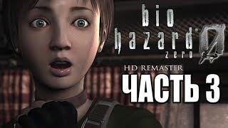 Resident Evil 0 HD REMASTER ► Прохождение 3 ► КОШМАР