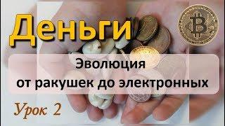 Деньги - Эволюция от ракушек до электронных. Урок 2.