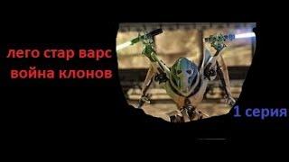 ЛЕГО ЗВЕЗДНЫ ВОЙНЫ ВОЙНЫ КЛОНОВ 1 серия (Атака на Хот) 1 часть