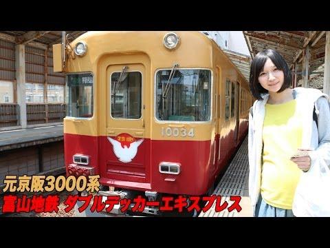 富山地鉄の元京阪3000系 ダブルデッカーエキスプレスに乗ってきた。