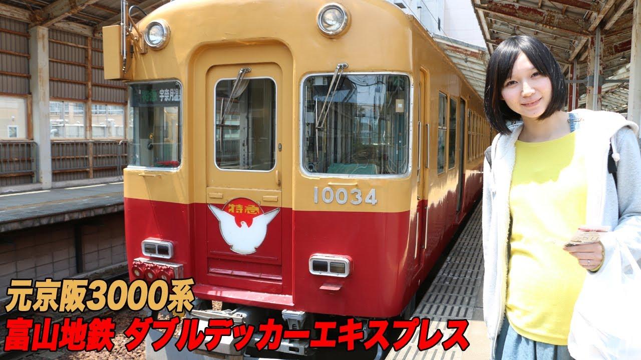 富山地鉄の元京阪3000系 ダブル...