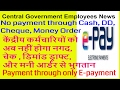 No Payment through Cash, Demand Draft, Cheque, Money Order to Government Servant