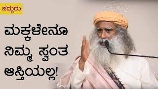 ಮಕ್ಕಳೇನೂ ನಿಮ್ಮ ಸ್ವಂತ ಆಸ್ತಿಯಲ್ಲ! Parenting - Sadhguru Kannada