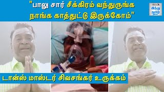 dance-master-sivasankar-prays-for-spb-recovery-sp-balasubramanyam-health-condition-sp-charan-hindu-tamil-thisai