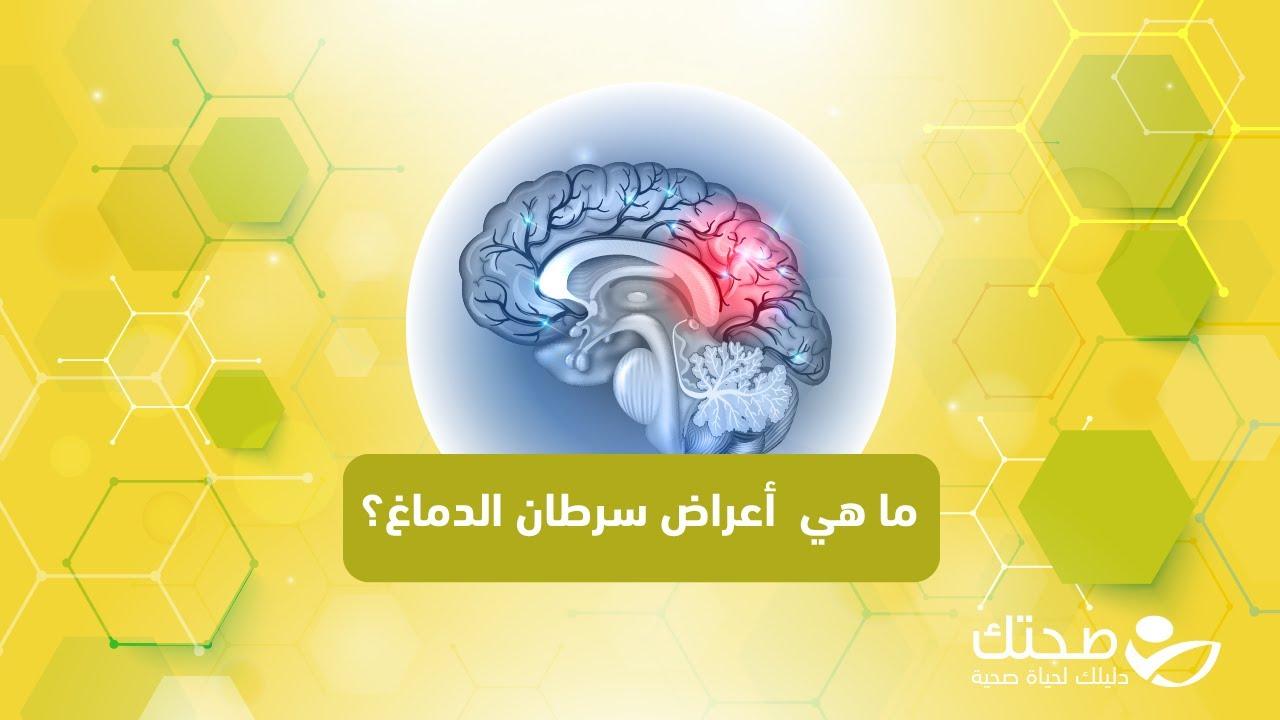 ما هي أعراض سرطان الدماغ Youtube