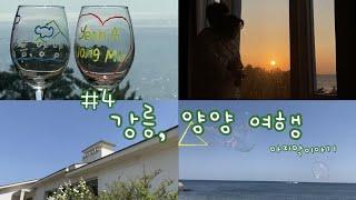 #4 강릉,양양 여행[낙산비치호텔 일출| 양양 파마씨버…
