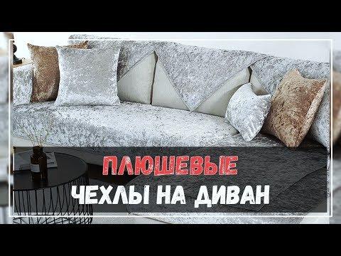 Плюшевые чехлы на диван
