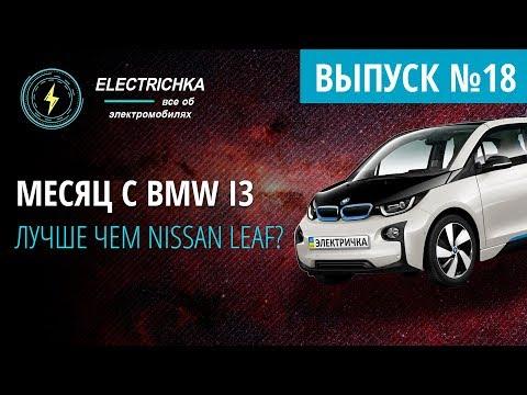 Месяц с BMW I3. Лучше чем Nissan Leaf?