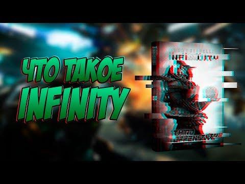 Что такое Infinity (Обзор)