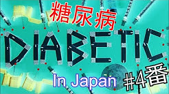 hqdefault - Diabetes In Japanese Language