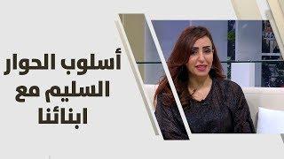 روان أبو عزام - أسلوب الحوار السليم مع ابنائنا