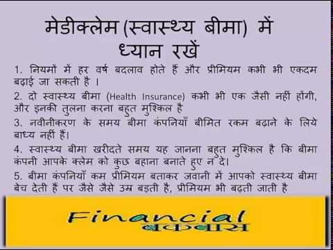 मेडीक्लेम स्वास्थ्य बीमा में ध्यान रखें  Remember in Health Insurance or Mediclaim Hindi हिन्दी