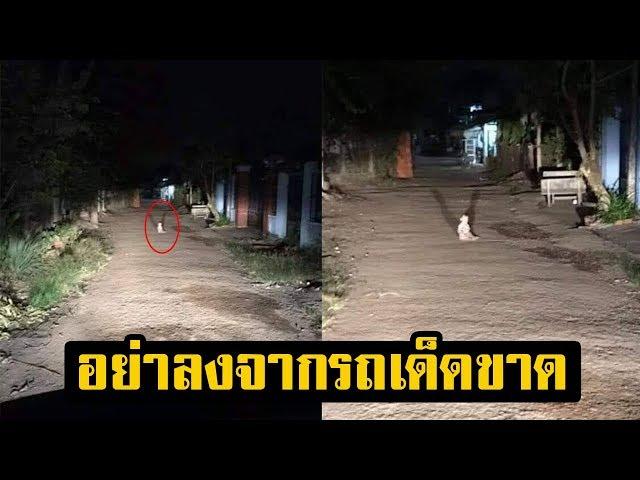 ห้ามลงจากรถเด็ดขาด! หากเจอเด็กนั่งอยู่กลางถนน ยามค่ำคืน คืนในที่เปลี่ยว พร้อมแนะนำขั้นตอนปฏิบัติ