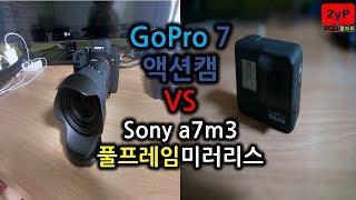 [고프로7] 액션캠 VS 소니 A7M3 풀프레임미러리스…