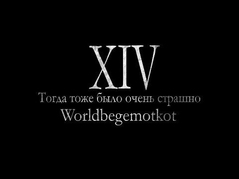 Тизер XIV ( история про средневековье) Страшные истории на ночь