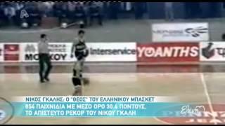 Entertv: Νίκος Γκάλης: Ο Θεός του Ελληνικού μπάσκετ!