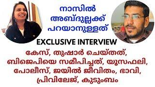 Nazil Abdullah Exclusive Interview   Thushar Vellapally   തുഷാർ   Malayalam News   Sunitha Devadas