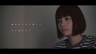LUCCI【ふたりぐらし】MV