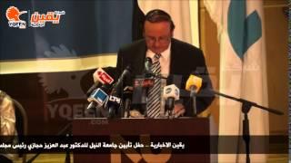 كلمة كلمة طارق خليل فى حفل تأبين جامعة النيل للدكتور عبد العزيز حجازي رئيس مجلس الوزراء السابق