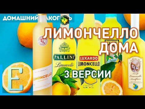 Как сделать лимончелло в домашних условиях из водки