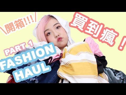全都是便宜正菜 - 近月買到瘋!上集❤️(海量衫、褲、鞋、袋、功能內衣+開箱) Unbox*Fashion HAUL EP1 | MELO LO