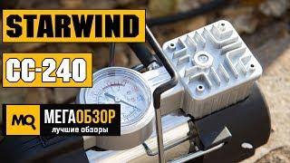 Обзор Starwind CC-240. Автомобильный компрессор